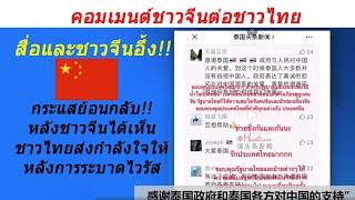 คอมเมนต์ชาวจีนต่อชาวไทย ,หลังไทยช่วยเหลือและส่งส่งกำลังใจให้ ภายหลังการระบาดของไวรัสโคโรนาในจีน