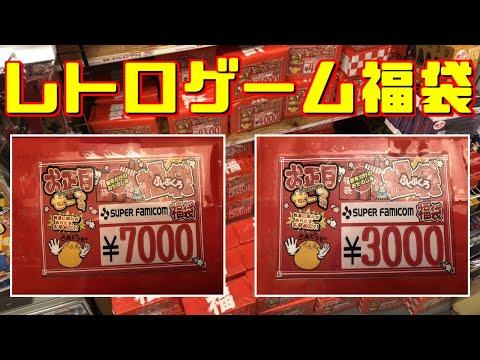 【福袋2020】スーファミの福袋開封(スーパーポテト編)