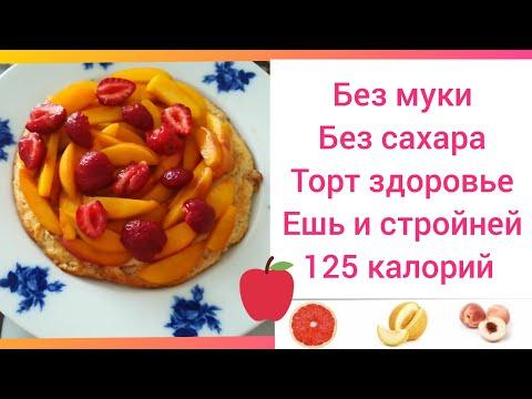 Торт без муки и сахара рецепт приготовления Быстрый завтрак за 5 минут Пп торт ешь и стройней