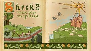 Shrek 2: The Game ► Прохождение Часть №1