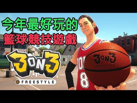 【JP】3 on 3Freestyle 街頭籃球 - 非常好玩的一款遊戲!