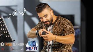 Eyad Tannous - Ghariba El Nas [Cover] / [Live] -2020 اياد طنوس - غريبة الناس تحميل MP3