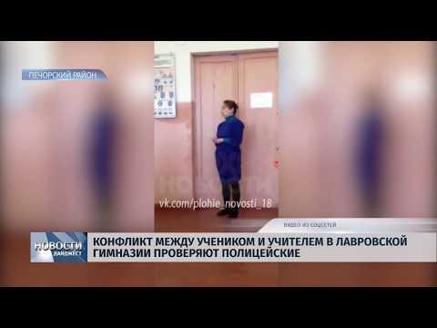 Новости Псков 18.02.2020 / Конфликт между учеником и учителем в Лавровской гимназии проверяют полицейские