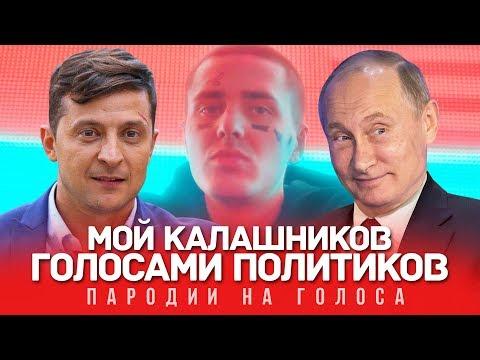 МОЙ КАЛАШНИКОВ Голосами ПОЛИТИКОВ | FACE