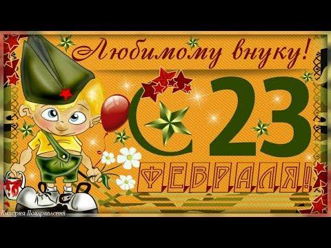 Поздравление с 23 Февраля для ВНУКА!
