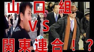 連合 木村 兄弟 関東