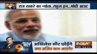 Raj Thackeray Invites Rahul Gandhi to Son