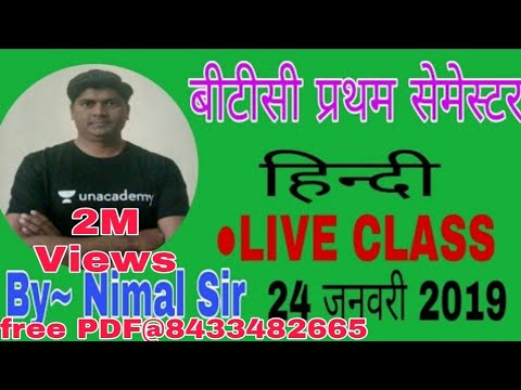 Btc 1st Semester Hindi paper live class|#deled 1st sem bal vikas evam seekhne ki prkriya|carrierplus
