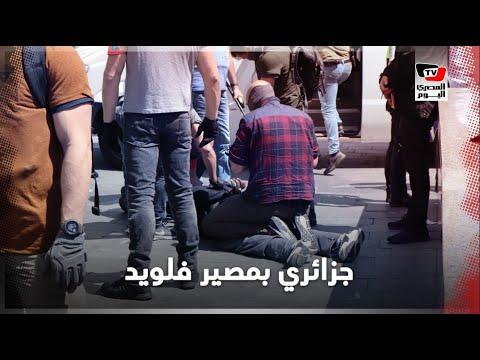 على خطى فلويد.. نهاية جزائري على يد الشرطة في بلجيكا