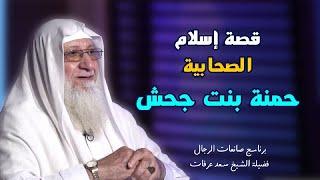 إسلام حمنة بنت جحش برنامج صانعات الرجال مع فضيلة الشيخ سعد عرفات