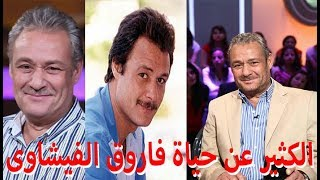 فاروق الفيشاوي من ادمانة على المخدرات الي خياناته المتعدده - قصة حياة المشاهير