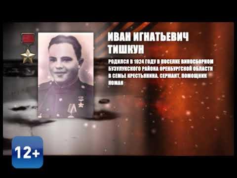 Иван Игнатьевич Тишкун