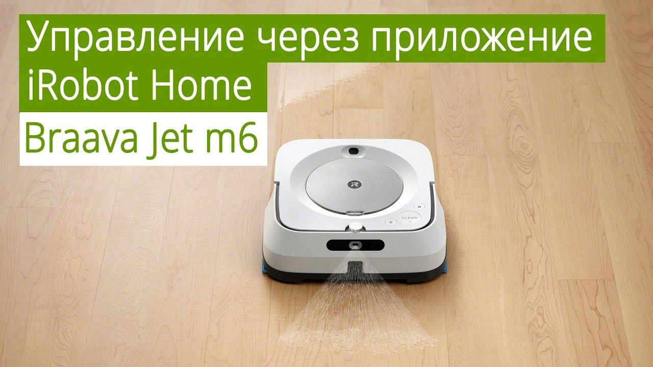 Простое управление роботом-полотером iRobot Braava Jet m6