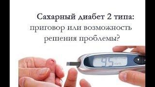 #Сахарный диабет 2 тип: приговор или возможность решения проблемы?