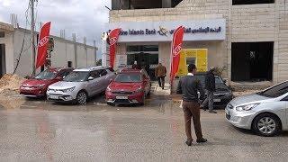 عتيل: عرض لسيارات كيا الجديد بالتعاون مع البنك الاسلامي الفلسطيني