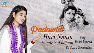 Hari Naam Sumir Sukhdham Popular Krishna Bhajan 2016 Devi Chitralekhaji