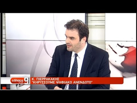 Κ. Πιερρακάκης: «Κηρύσσουμε ψηφιακό ανένδοτο»   09/07/2019   ΕΡΤ