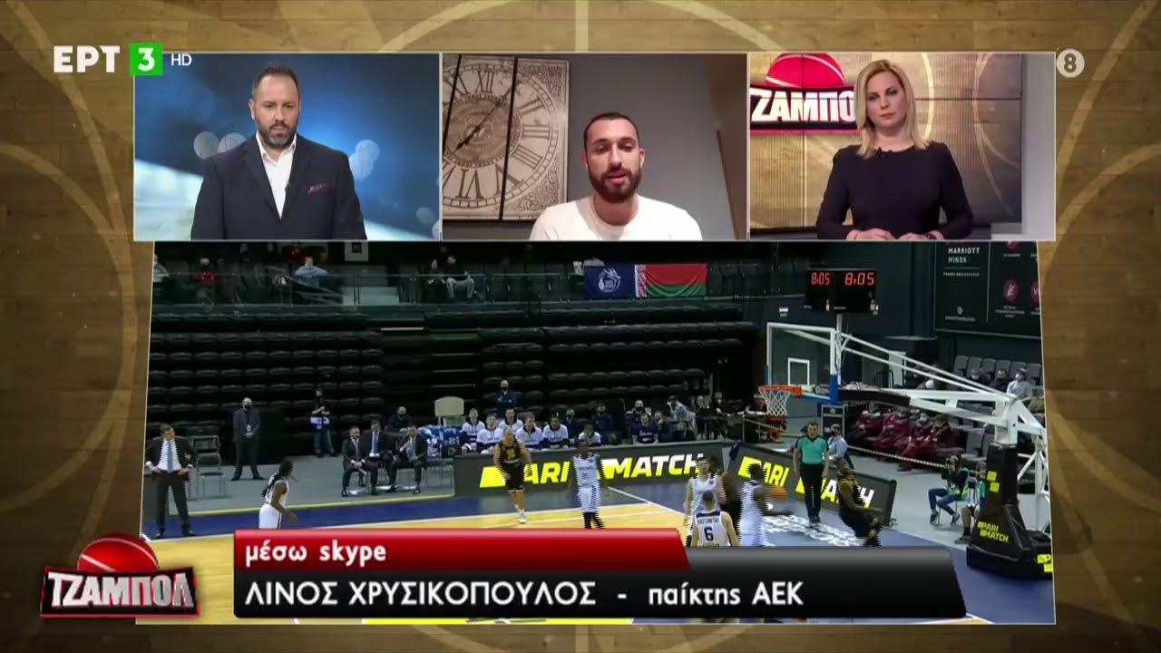 Λ. Χρυσικόπουλος: Δύσκολα τα πράγματα στο BCL-Ανεβασμένο το επίπεδο   01/03/2021   ΕΡΤ