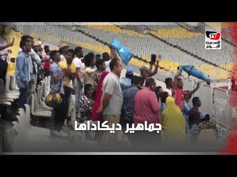 جماهير ديكاداها تؤازر فريقها من مدرجات برج العرب قبل مواجهة الزمالك