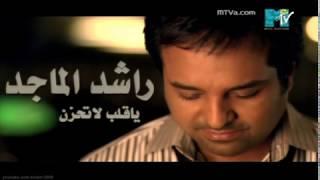 تحميل اغاني راشد الماجد - يا قلب لا تحزن MP3