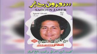 تحميل اغاني Mn ElAwel سعدون جابر - من الأول يا حبيبي MP3