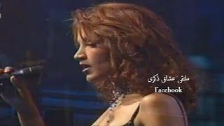 تحميل اغاني ذكرى - علمنى الهوى (حفل كازينو لبنان) //////// Zekra - 3allmni Elhawa MP3