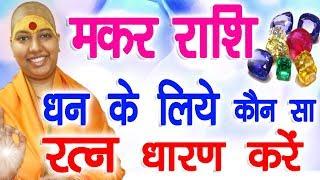 makar rashi stone name - Free video search site - Findclip Net