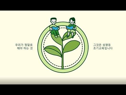 [2021년도] 양성평등 콘텐츠 공모전_UCC_장려상_일반부 (최병민)