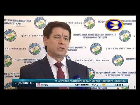 В Башкирии затопило деревню (на башкирском языке)