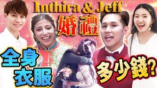 超過180萬!? 參加Jeff&Inthira婚禮的超有名Youtuber們穿的衣服價格都嚇死人【Ft. 眾量級、jeff&inthira、培永、草爺、遊否希、TiffwithMi】