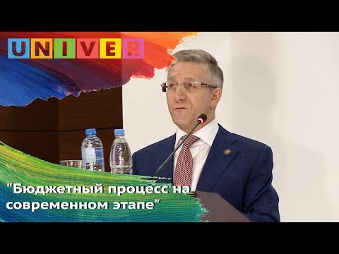 """Радик Гайзатуллин: """"Бюджетный процесс на современном этапе"""""""
