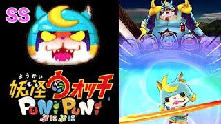 ブシ王vsブシニャン!!【妖怪ウォッチぷにぷに】新スコアアタック  Yo-kai Watch