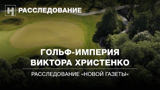 Гольф-империя Виктора Христенко | Расследование