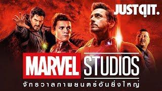 รู้ไว้ก่อนดู MARVEL CINEMATIC UNIVERSE จักรวาลภาพยนตร์อันยิ่งใหญ่ #JUSTดูIT
