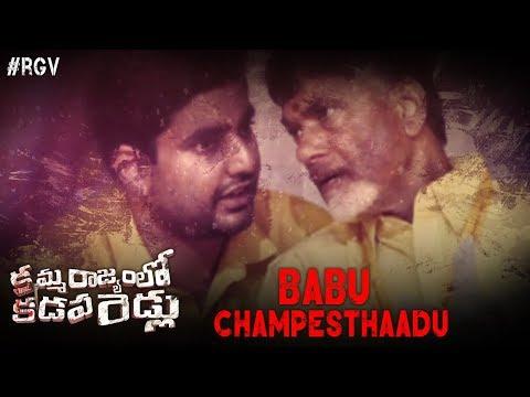 BABU CHAMPESTHAADU Song | Kamma Rajyam Lo Kadapa Reddlu Movie | RGV | Sirasri | Ravi Shankar