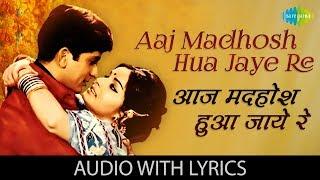Aaj Madhosh Hua Jaye Re with lyrics | आज मधोश हुआ