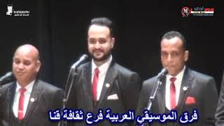 تحميل اغاني ميدلى عبد الحليم - أداء كورال فرقة قنا القومية للموسيقى العربية - قيادة / مجدى سويحة MP3