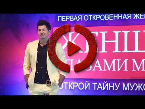 Андрей Джеджула на фестивале - Женщина глазами мужчины