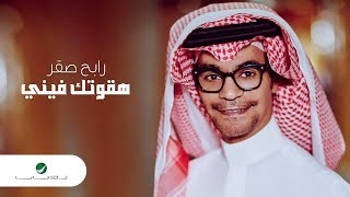 Rabeh Saqer … Haqwetak Fini - Lyrics Video   رابح صقر … هقوتك فيني - بالكلمات