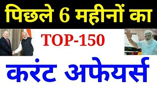 रट लो//Top-150 Last 6 Month current Affairs 2018 hindi pdf//Jan-june//ssc,alp,sbi,cgl,golden era edu
