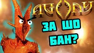 ▼Agony. Об игре/геймплей/сюжет