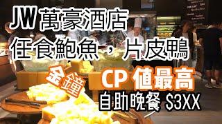 【吃喝玩樂】JW Marriot 萬豪酒店 自助餐 $3xx,任吃鮑魚,片皮鴨 | 香港美食 JW 自助餐