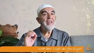 الشيخ رائد صلاح في لقاء خاص حول
