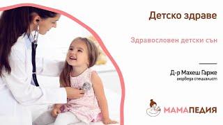 Здравословен детски сън