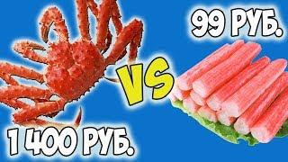 Дорого VS Дёшево. Еда. Морепродукты. Впервые Пробую Улиток