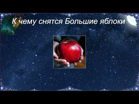 К чему снятся Большие яблоки (Сонник)