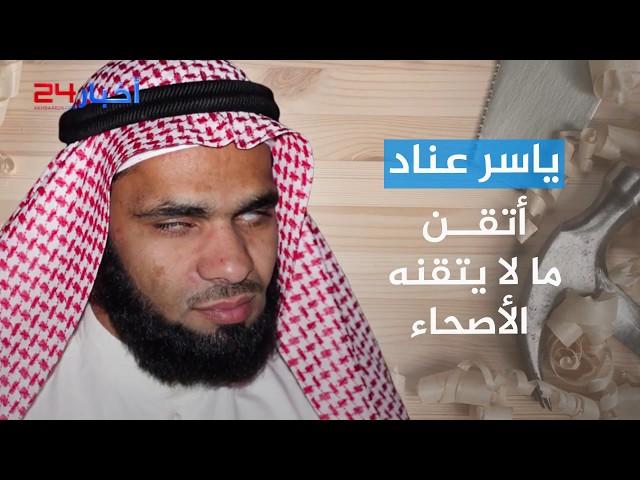 ياسر عناد.. كفيف أصم أبكم.. لكن أصاب الهدف