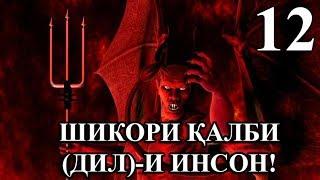 12 - ШИКОРИ КАЛБИ ИНСОН! (ДОМХОИ ШАЙТОН) دام های شیطان