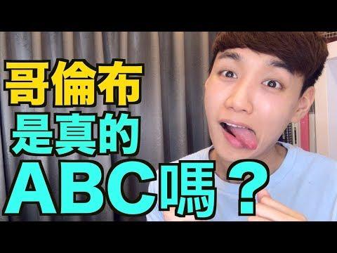 哥倫布是真的ABC嗎? 關於ABC文化的冷知識!我是台灣華僑 還是香港華裔??