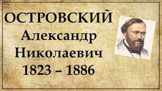 Александр Островский биография кратко
